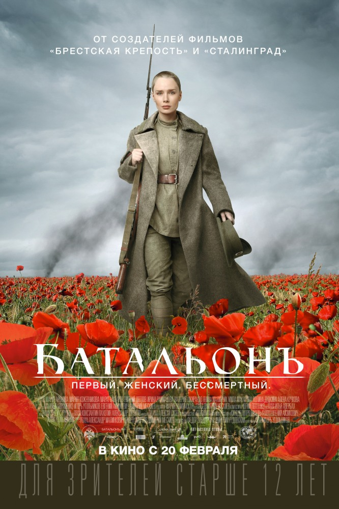 Battalion Movie Poster