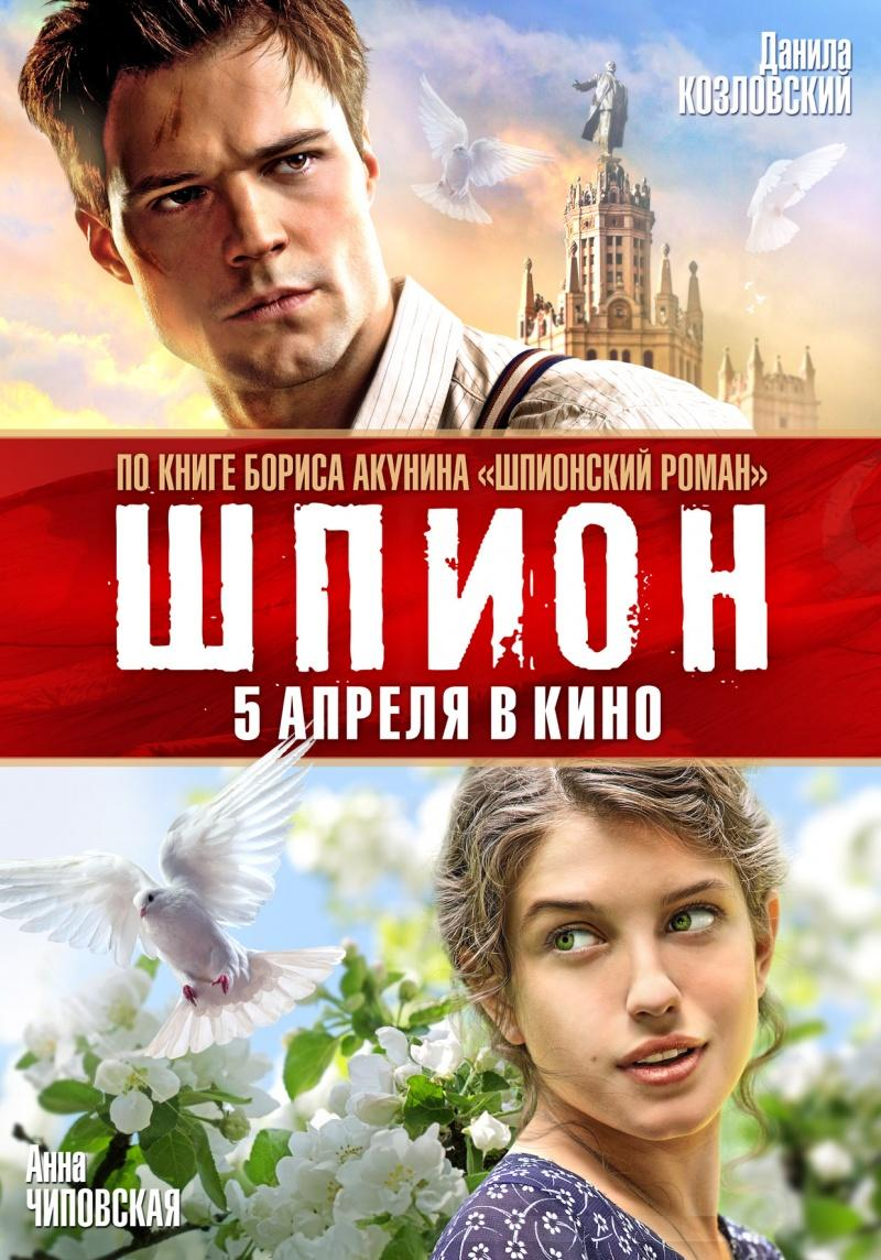 The Spy (Russian film)