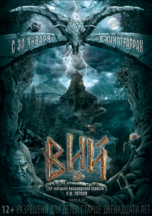 Viy / Вий (Forbidden Empire)