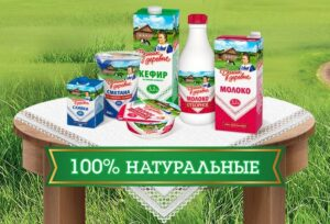 Russian Brands Domik Dairy Products
