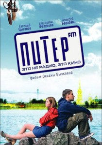 "The story of 2006 film ""Piter FM"" centers around a radio station"